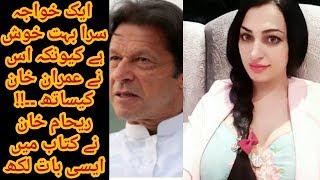 Reham khan book . imran khan and rimal ali renshiplatio story in urdu