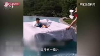 Publication Date: 2020-05-27 | Video Title: 河南無邊泳池玩浮床 遊客險墮崖 - 20200526 - 有
