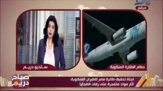 صباح دريم| لجنة تحقيق طائرة مصر للطيران المنكوبة  أثار مواد متفجرة على رفات الضحايا