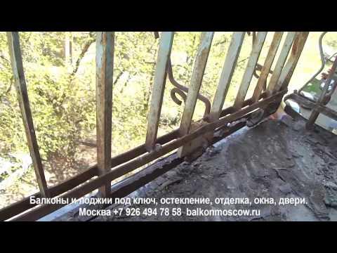Балкон под ключ Москва. Сварка каркаса и ремонт балконной плиты.