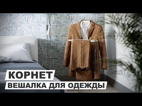 """Вешалка костюмная напольная для одежды  """"Корнет"""""""