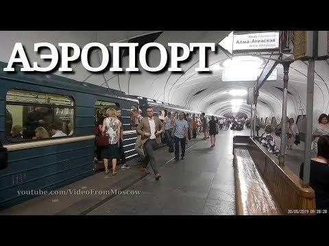 станция метро Аэропорт // 30 мая 2019
