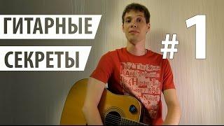 ГИТАРНЫЕ СЕКРЕТЫ: Обучение на гитаре. Как петь и играть одновременно?