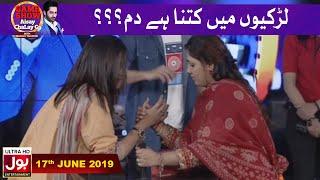 Larkiyoon Mein Kitna Hai Dum?| Game Show Aisay Chalay Ga with Danish Taimoor