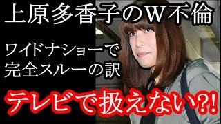 週刊誌「女性セブン」が報じたSPEEDの上原多香子さん(34)の「W不倫疑...