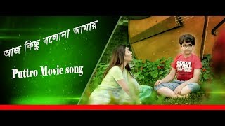 AJJ KICHO BOLONA AMAY | PUTTRO (পুত্র)  MOVIE SONG | FERDOUS | JOYA | BENGALA MOVIE SONG 2018