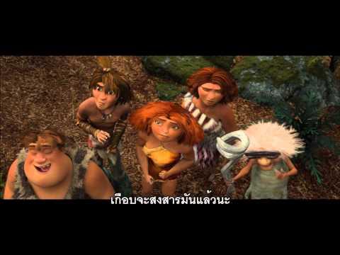 The Croods - Lifterator (ซับไทย)