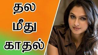 'Iam in Love with Thala Ajith' Says Andrea   தல அஜித் மீது காதல் கொண்ட ஆண்ட்ரியா