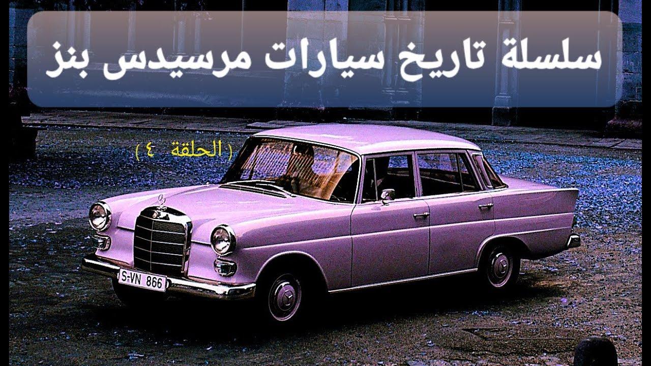 سلسلة تاريخ سيارات مرسيدس بنز - الحلقة 4 - مرسيدس Fintail