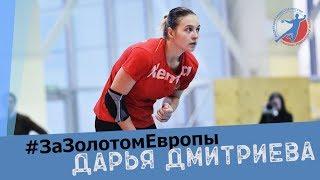 «За себя, за Трефилова, за команду, за родных и близких». Дарья Дмитриева