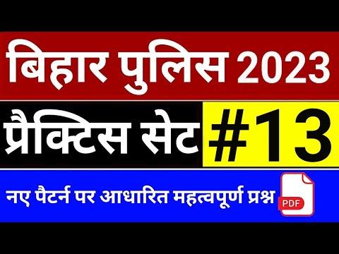 Bihar Police Constable Practice Set 13 | Bihar Police Previous Question Paper In Hindi | बिहार पुलिस
