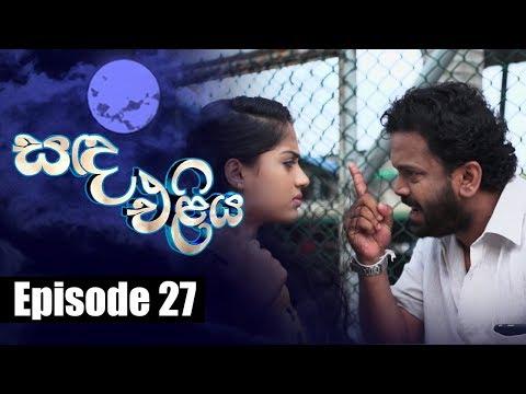 Sanda Eliya - සඳ එළිය Episode 27 | 25 - 04 - 2018 | Siyatha TV