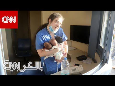 الممرضة اللبنانية باميلا زينون تروي لـCNN رحلة إنقاذ الرضّع الثلاثة  - 09:04-2020 / 8 / 7