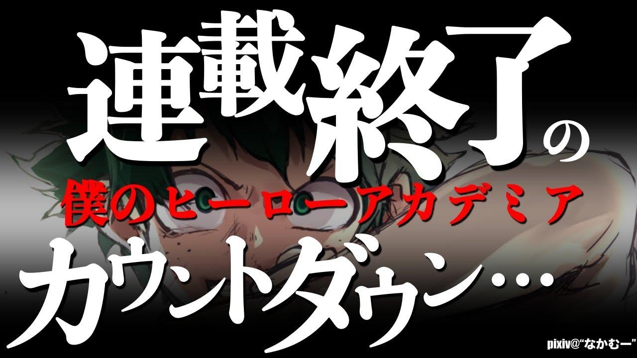5期 何巻 ヒロアカ