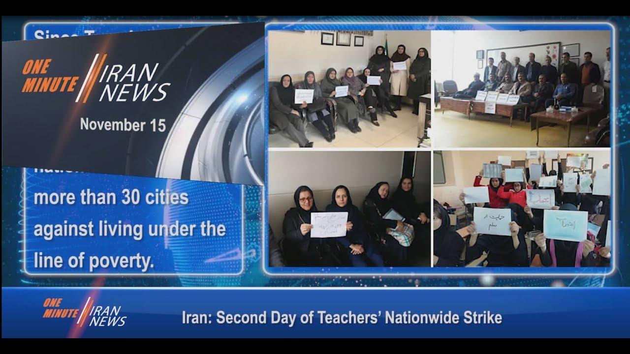 One Minute Iran News, November 15, 2018
