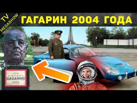 Что произошло с Юрием Гагариным на самом деле. Все версии