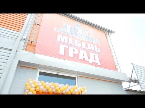 В Шадринске на улице Труда открылся мебельный центр