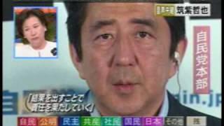 参院選惨敗で安倍晋三首相が続投宣言(2007年7月29日)