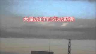 【朝霞市の空を監視しよう!】エアロゾルについて 入間航空自衛隊のお仕事ってなんだろう Mass aerosol