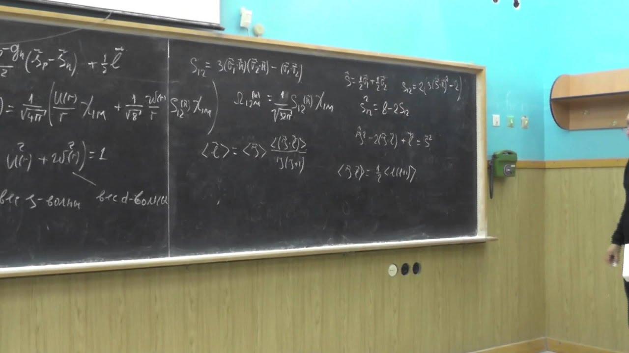 Физика атомного ядра, В.Ф. Дмитриев. Лекция 4