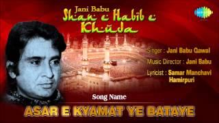 Asar E Kyamat Ye Bataye | Ghazal Song | Jani Babu Qawal