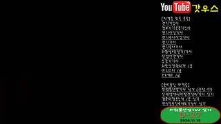 [갓우스TV] 10/19 ■ 위험물산업기사 실기 2편 …