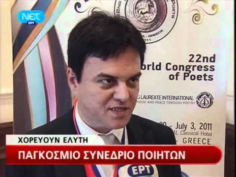 ERT (NET News): 22nd World Congress of Poets (Larissa, Greece 2011)