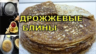БЛИНЫ(блинчики)// Домашние блины на дрожжах//Как приготовить блины. вкусный рецепт