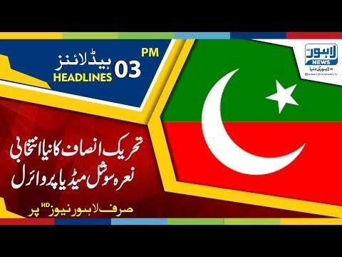 03 PM Headlines Lahore News HD - 22 June 2018