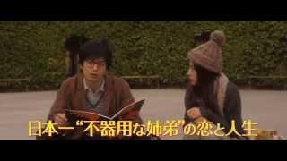 映画『小野寺の弟・小野寺の姉』 2014年10月25日[土]より新宿ピカデリー...