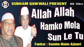 Allah Allah Hamko Mola Sunle Tu || Samim - Naim Ajmeri Hit Qawwali
