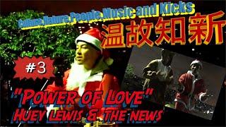 音楽企画「温故知新」Issue 3 は、ヒューイルイス&ザ・ニュースの「Power of Love」です。 基本1発録りの臨場感にこだわっているシリーズ第3弾です...