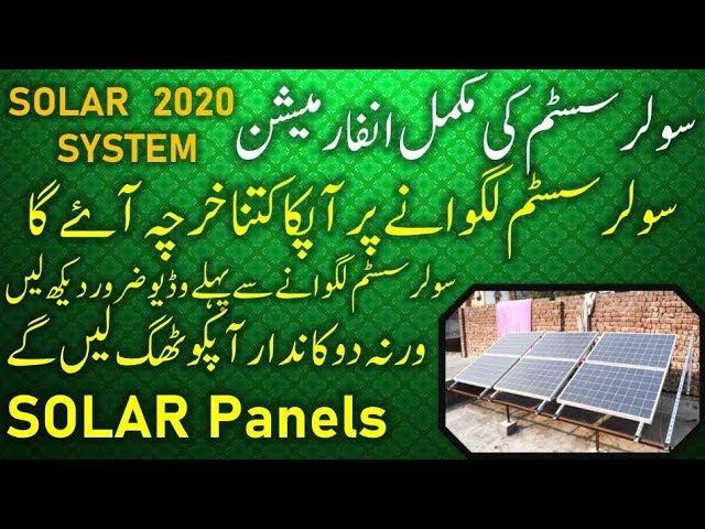 Solar System In Pakistan 2020 Solar System Pakistan Youtube
