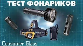 Как выбрать фонарик?(Consumer Glass - это видео обзор товаров снятый от первого лица. В этом выпуске мы расскажем, о том, какой фонарик..., 2014-03-01T14:07:44.000Z)