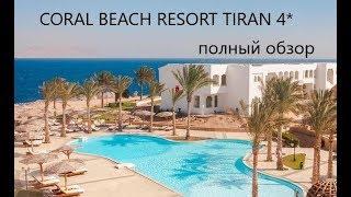 Coral Beach Resort Tiran 4 Египет Шарм Эль Шейх Обзор отеля