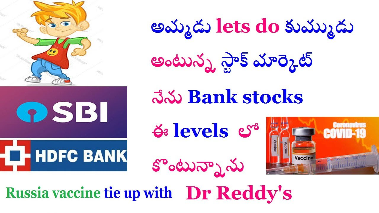 Russian vaccine maker ties up with Dr Reddy's ||SBI,HDFC Bank||Nifty,bank Nifty.