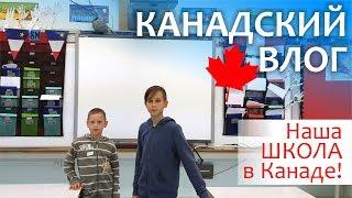 Наша школа в Канаде || Начало обучения в канадской школе || Как учатся в школе в Канаде