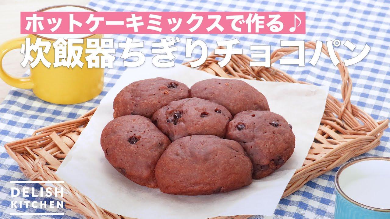 ホット ケーキ ミックス チョコ ホットケーキミックスで超簡単♪基本のロールケーキ♥ レシピ・作り方