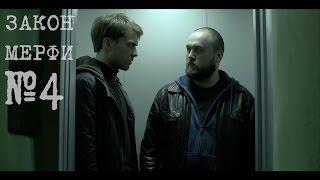 Закон Мерфи - Серия 4 - Сезон 1 - #сериал HD