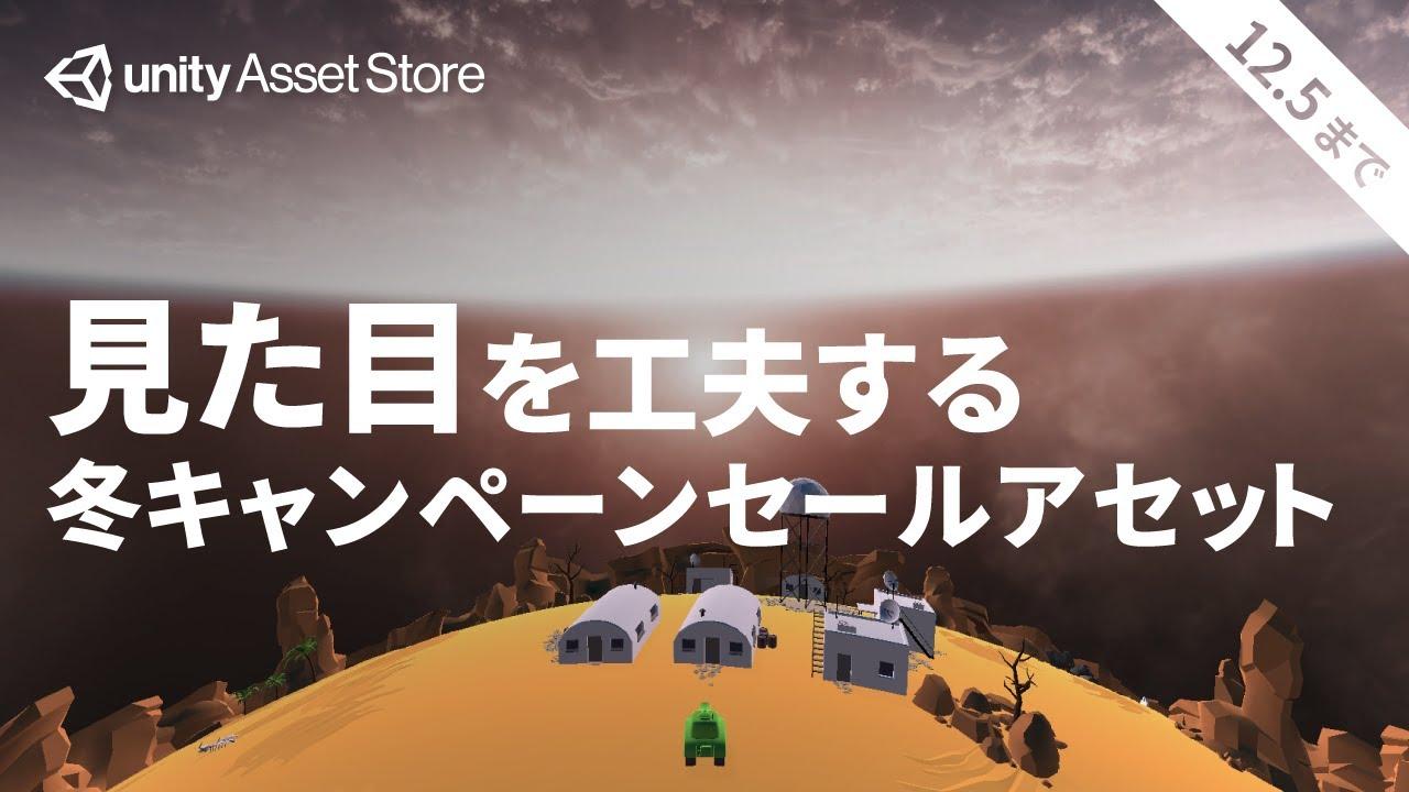 【12/5まで】冬キャンペーンセール2020終了直近!見た目を工夫するアセットを紹介します | Unity AssetStore Japan