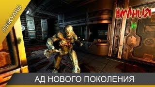 ➤ Doom 3 BFG Edition - Ад нового поколения.