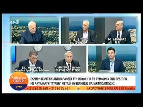 5343c4d1a2 Ο Nίκος Δένδιας στην εκπομπή «Καλημέρα Ελλάδα» του τηλεοπτικού σταθμού  «ΑΝΤ1» – Νίκος Δένδιας