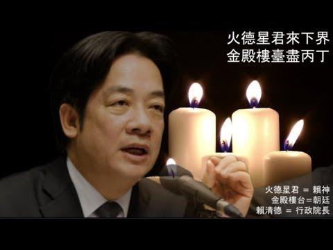 台灣2020大選預言 - The next Taiwan President in ancient prophecy
