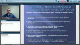 Международные грузоперевозки. Основные положения организации международных автомобильных перевозок(, 2015-11-02T09:01:51.000Z)