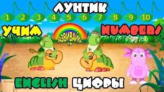 Лунтик учит английский язык. Цифры. Мультики для детей.