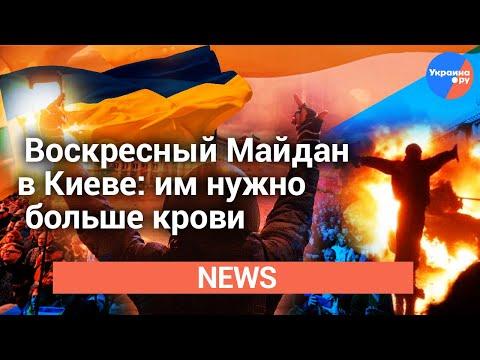Воскресный Майдан в