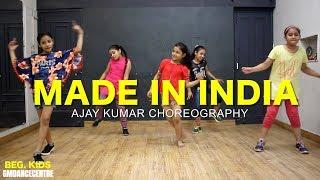 Baixar Made iN India   Beg. Kids Dance   Ajay Kumar Choreography   Guru Randhawa   G M Dance Centre
