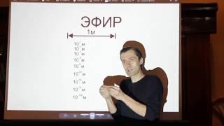 видео Что такое эфир