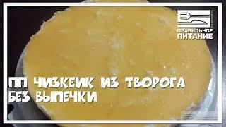 ПП чизкейк из творога без выпечки - ПП РЕЦЕПТЫ: pp-prozozh.ru