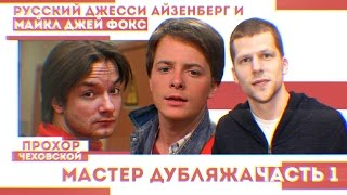 Прохор Чеховской-(часть1) Русский Джесси Айзенберг и Майкл Джей Фокс 